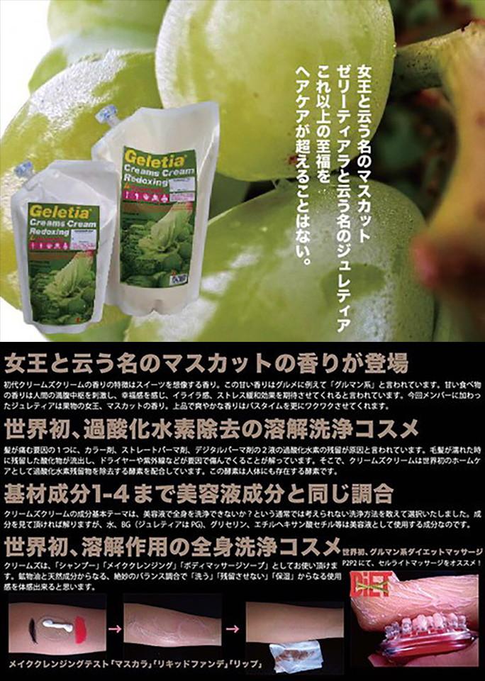 Creams Creamシリーズ説明03