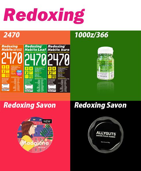 【Redoxingシリーズ】トップイメージ