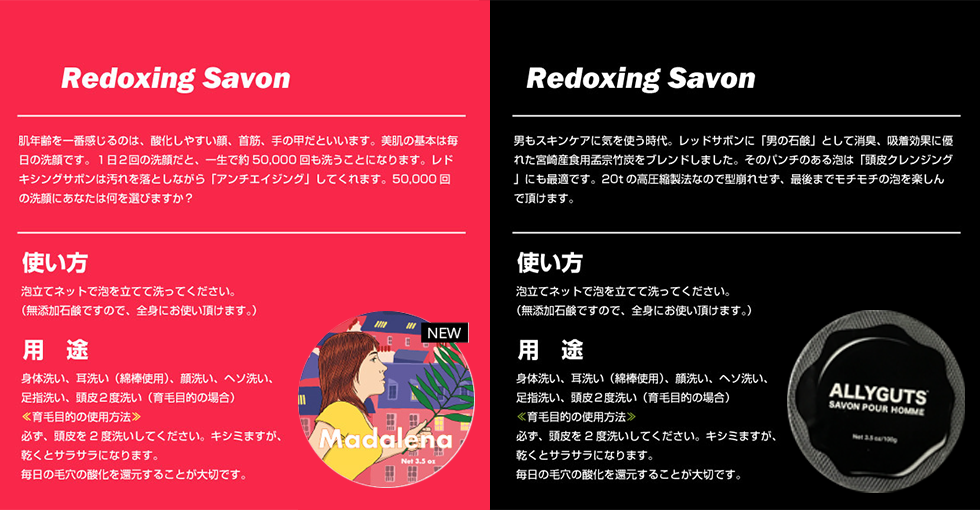 Redoxing製商品2-Redoxing Savon Red/Black