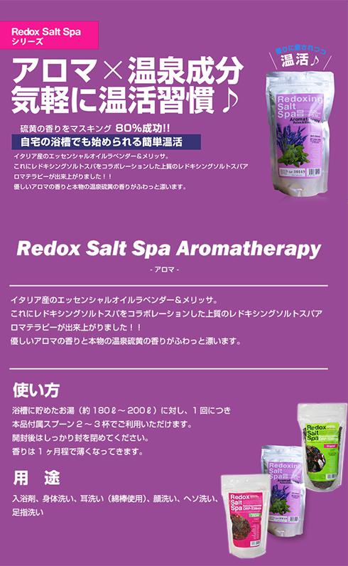 Redoxing製商品Redoxing Solt Spa、Gurics Solt