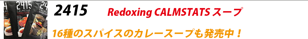 【Redoxingシリーズ03】