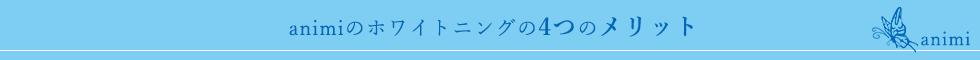 見出し-animiのホワイトニングの4つのメリット