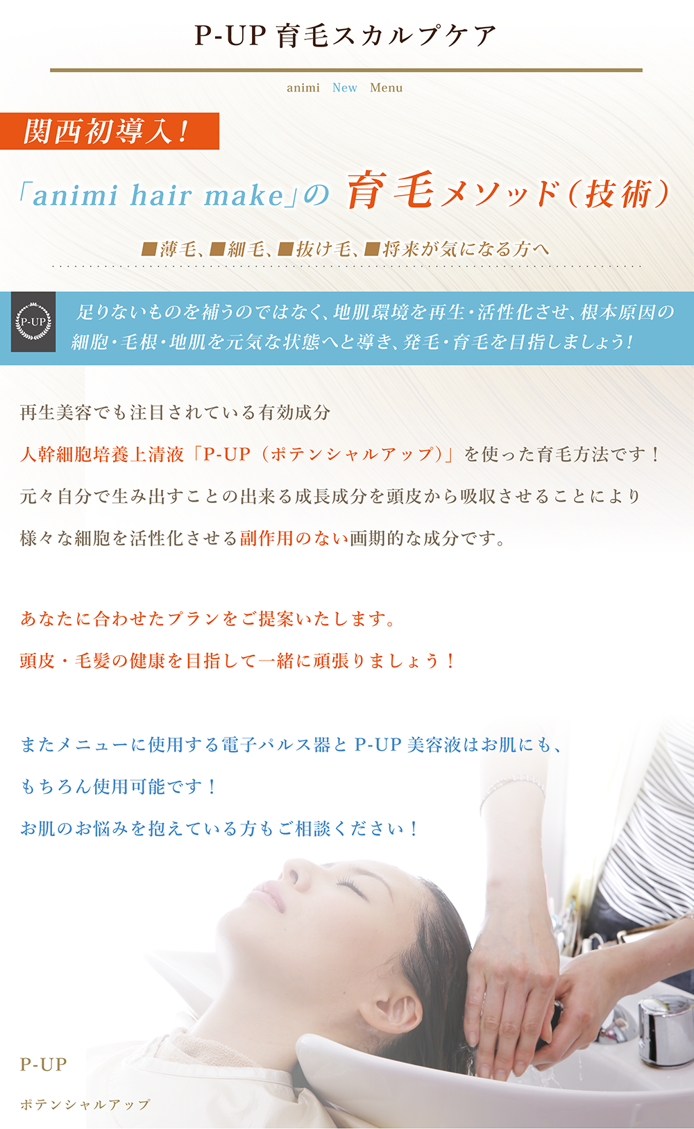 P-UP育毛 トップイメージ